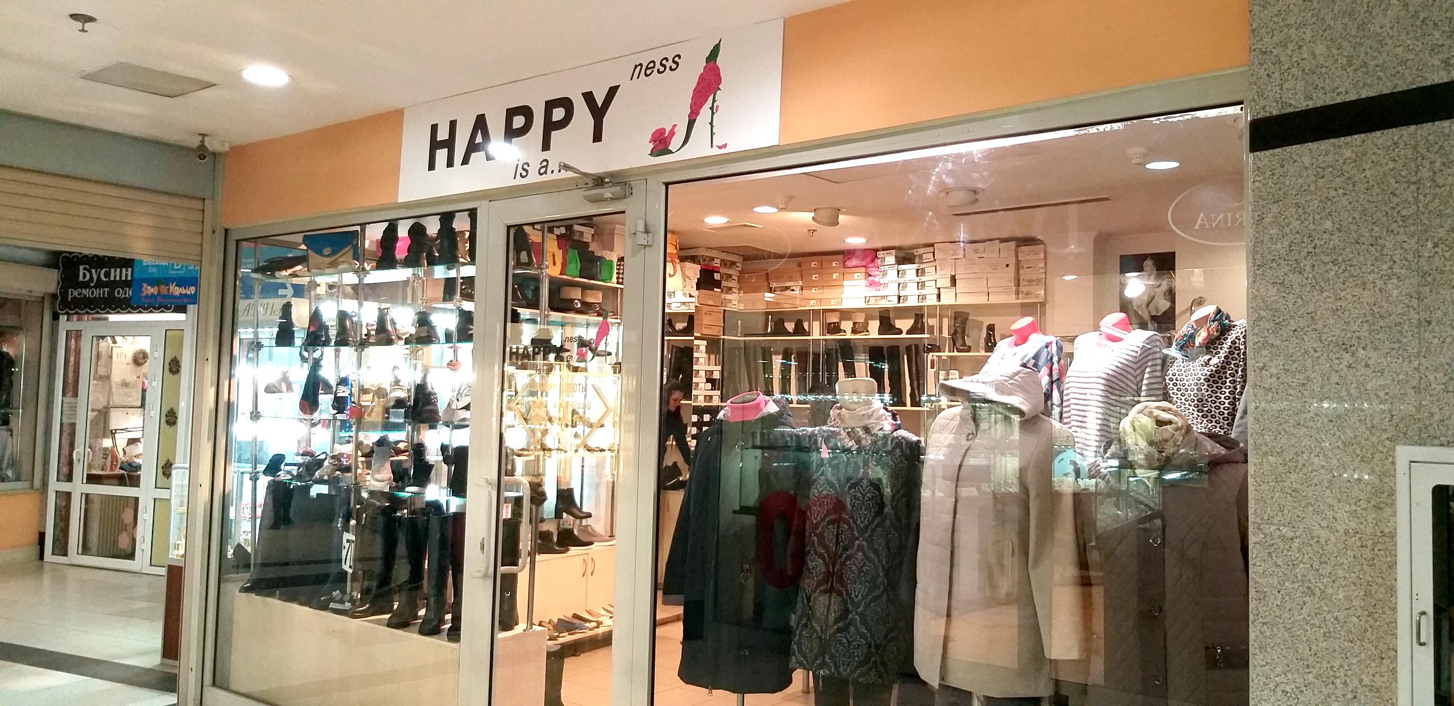 3fa53583953bb HappyМагазин женской одежды и обуви